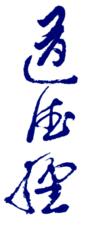 90px-Tao-te-ching